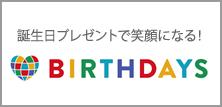 誕生日プレゼント【BIRTHDAYS】