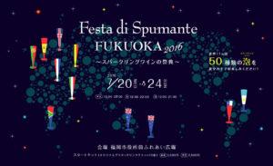 福岡イベント泡
