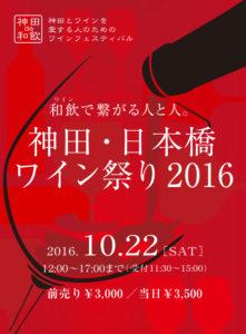 神田でワイン